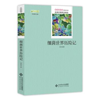 细菌世界历险记 中小学生必读名著 无障碍阅读,中国科普大师高士其代表作,用浅显易懂的语言解读细菌,引领无数青少年走上科学道路