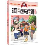 淘气包马小跳(漫画升级版):樱桃小镇