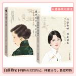 白落梅笔下的传奇女性传记:林徽因传、张爱玲传(图文典藏版)