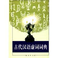 古代汉语虚词词典 中国社会科学院语言研究所古代汉语研究室 编