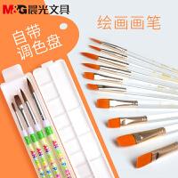 6支装 晨光 水粉笔 套装 美术画笔学生用绘画笔初学者手绘丙烯油画笔