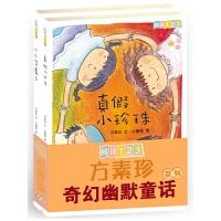 包邮现货发售 阅读123 方素珍的奇幻幽默童话系列 套装2册 真假小珍珠+小小哭霸王 儿童文学桥梁书 贵州人民出版社