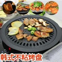 韩式不粘烤盘烧烤盘圆形烤肉锅家用户外便携式铁板烧买就送烤盘夹