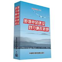 加强党风建设 践行廉政新规 6DVD 党政学习光盘 视频 软件