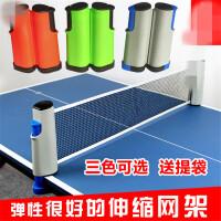 球台乒乓网架折叠网球送兵/桌式p