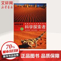 科学探索者 地表的演变 第3版 浙江教育出版社