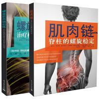 肌肉链:脊柱的螺旋稳定+螺旋肌肉链训练:治疗椎间盘突出和脊柱侧弯 理查德 施米西科慢性背痛腰椎间盘突出脊柱侧弯治疗书籍