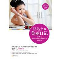 【二手旧书8成新】轻熟女的美丽日记 荣格格 9787548410263 哈尔滨出版社