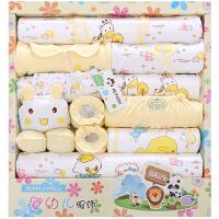 婴儿衣服新生儿礼盒套装0-3个月6春秋夏季纯棉初生刚出生宝宝用品