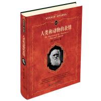 正版 人类和动物的表情 科学素养文库 科学元典丛书 英 达尔文