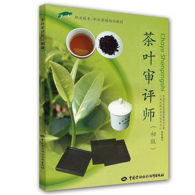 茶叶审评师(初级)