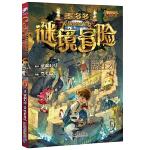 墨多多谜境冒险第9册 法老王之心(下)