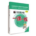2021秋一课一练・三年级语文(第一学期)(统编版)