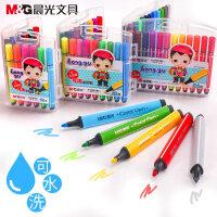 晨光水彩笔套装画画笔儿童彩色幼儿园小学生可水洗48色绘画用品初学者手绘