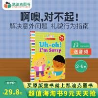 【99选5】#Uh-oh! I'm Sorry 噢,很抱歉! 礼貌行为指导翻翻书纸板