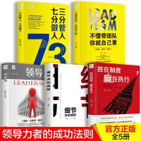 全5册三分管人七分做人/不懂带团队你就自己累/领导力/细节决定成败/胜在制度赢在执行营销管理企业团队管理类书籍自我提升
