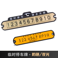 临时停车牌挪车电话号码牌移车吸盘式夜光贴创意个性汽车用品停卡