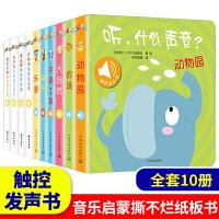 全套10册听什么声音+听谁的音乐会 儿童点读发声书婴儿书籍0-1-2-3岁宝宝带触摸有发音书本 启蒙认知动物益智故事有