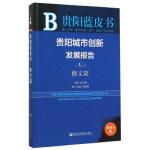 贵阳城市创新发展报告(No 1 修文篇 2015版) 连玉明,朱颖慧 社会科学文献出版社