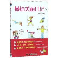 懒妹美丽日记 王楠楠 金盾出版社