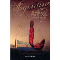 阿根廷――葡萄酒的新大陆,王国庆,世界知识出版社9787501239986
