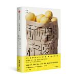 灯塔书系・西西里柠檬(《世界文学》65周年精选 )