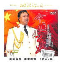 命运之路经典名家金曲集-刘斌DVD( 货号:1521063700025423)