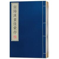 南阳汉画像汇存 线装全二册 广陵书社 收藏版正版图书