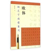 欧体/钢笔字临帖系列