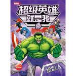 漫威超级英雄就是我:绿巨人