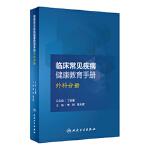 临床常见疾病健康教育手册――外科分册 李利、张大双 人民卫生出版社