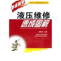 液压维修速成图解 潘旺林 9787534572388 江苏科学技术出版社