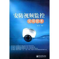 安防视频监控实用技术(电子书)