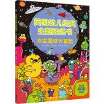 英国幼儿经典主题贴纸书·太空星球大冒险
