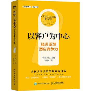 以客户为中心-服务重塑酒店竞争力(pdf+txt+epub+azw3+mobi电子书在线阅读下载)