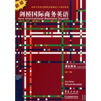 剑桥国际商务英语:学生用书(第三版)(新版)