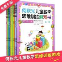 全10册 何秋光儿童 数学逻辑思维训练书籍 3-4-5-6-7-8岁一年级天天练 小学智力开发游戏潜能 幼儿趣味阶梯启