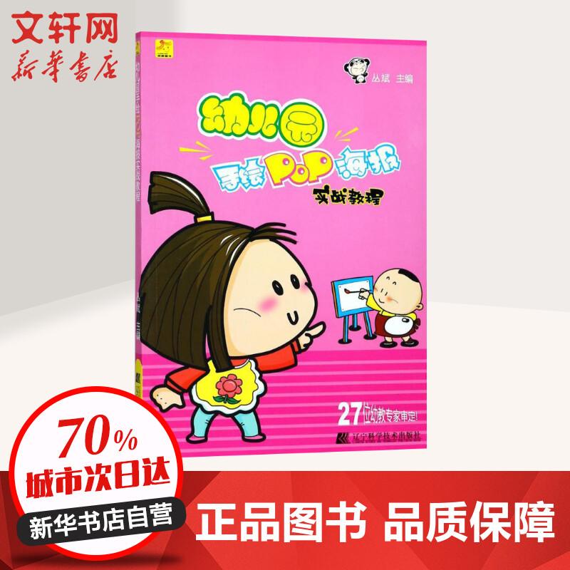 幼儿园手绘pop海报实战教程 编者:丛斌【好评返5元店铺礼券】