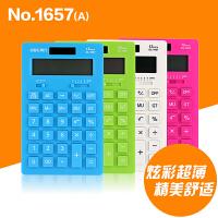 得力1657A计算器时尚彩色双电源科学计算器太阳能计算器全国