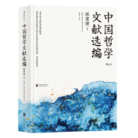 后浪:中国哲学文献选编