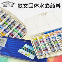 温莎牛顿歌文块状固体水彩颜料24色水彩画颜料套装12色透明水彩