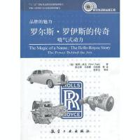 罗尔斯 罗伊斯的传奇:喷气式动力 (英)彼得.皮尤 中航出版传媒有限责任公司 9787516502181