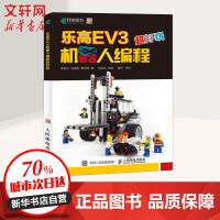 乐高EV3机器人编程超好玩 人民邮电出版社