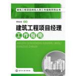 建筑工程项目岗位人员工资指南系列丛书--建筑工程项目经理工作指南 宋功业 化学工业出版社