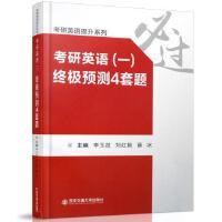 考研英语 一 正版 李玉技 9787560597881
