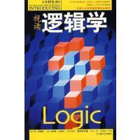 【旧书二手书9成新】 视读逻辑学 丹克莱恩沙蒂尔,比尔梅布林 ,许兰 安徽文艺出版社 9787539628547