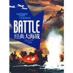 二战*战役 经典大海战,汤森・沃特福德 原著,京华出版社9787807247524
