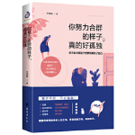 """你努力合群的样子,真的好孤独(谢娜点赞,""""思想聚焦""""创始人吴雁、百万粉丝情感教主我走路带风、青年作家"""