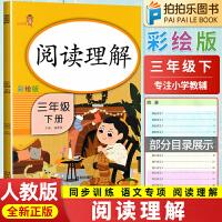 三年级阅读理解训练 语文 人教版部编版下册