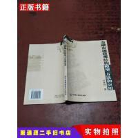 【二手9成新】金融市场微观结构模型方法和应用刘善存著中国财政经济出版社